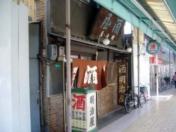 20070806meijiya1