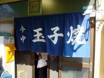 20071021imanaka