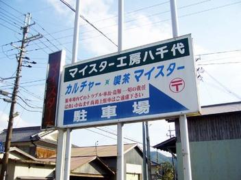 20071021maisutakoubouyatiyo