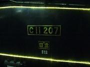 20071209sl2