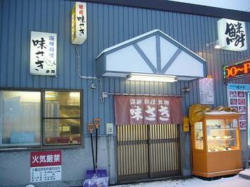 20071210misaki