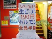 20070309kanban2
