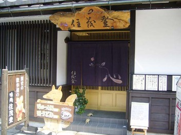 20070321sumimoto