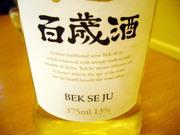 20070324pakusejyu