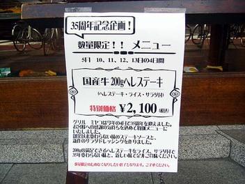 20070512_1menu