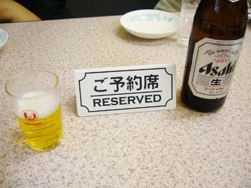 20080110yoyakuseki_2