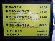 20080117nagaya_menu