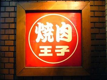 20080201yakinikuouji