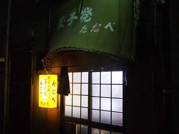 20080204tanabe