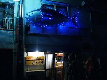 20080211satuma