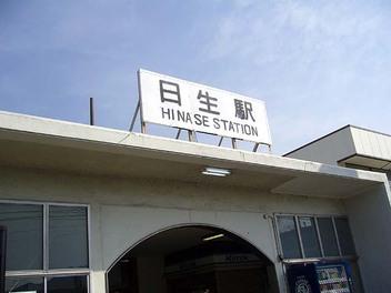 20080302hinase