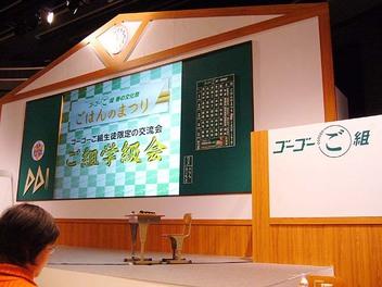 20080308gokumi