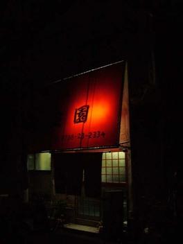 20080308tenhouen_2