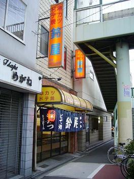 20080321suzuya