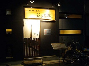 20080409jyuntei