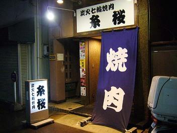 20080410itozakura