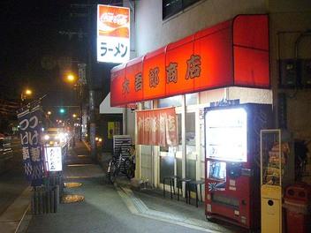 20080522daigorou