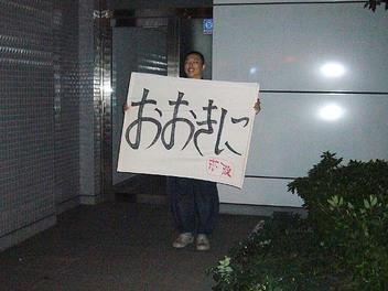 20080526hata2