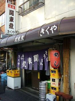 20080527kikuya