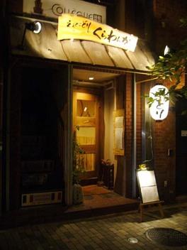 20080530kurawanka
