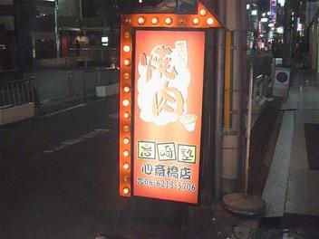 20080612iwasakijyuku