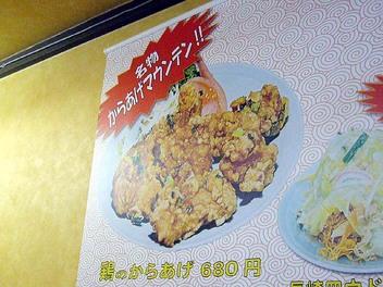 20080613taiyouken_menu