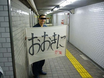 20080626miokuri2