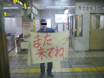20080626miokuri3