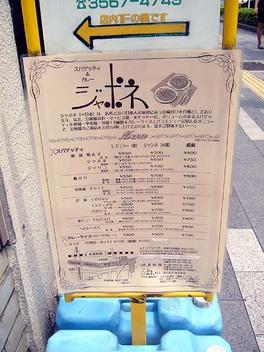 20080705jyapone
