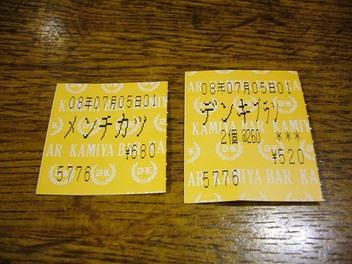 20080705kamiyabatiketto