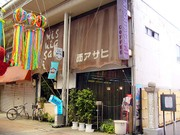 20080729nisiasahi