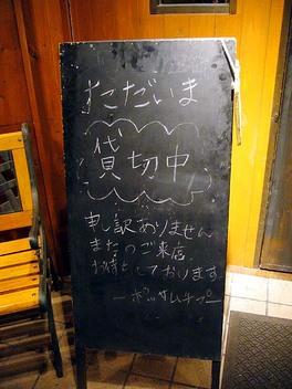 20080729kanban
