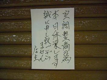 20080731kyuugyou