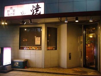 20080801yaki