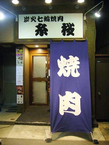 20080804itozakura