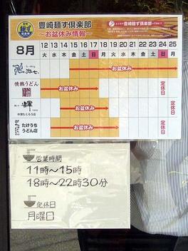 20080812menzu_yasumi