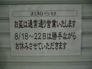 20080821dasiya2_2