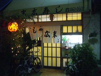 20080824suehiro