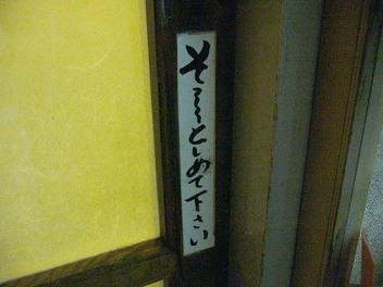 20080824suehiro_sooooto