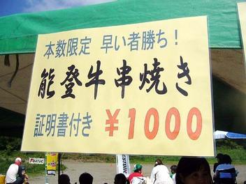 20080831notogyuu1