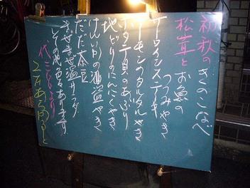 20080918arakaruto