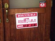 20080921revo_close