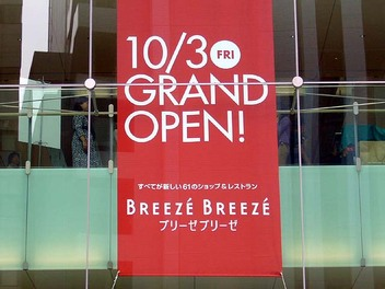 20081003breezebreeze