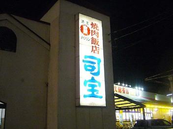 20081011sihou1
