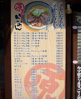 20081021genten_menu
