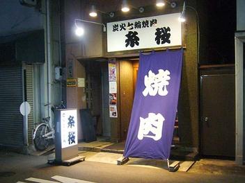 20081106itozakura