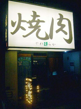 20081107yawaraka
