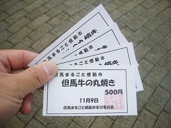 20081109tajima_1004tiketto_get