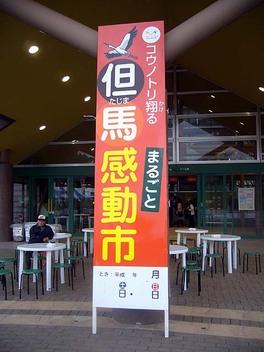 20081109tajima_2