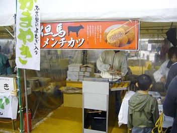 20081109tajima_mentikatu1